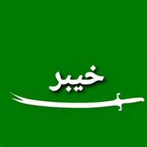 کانال خیبر نیوز