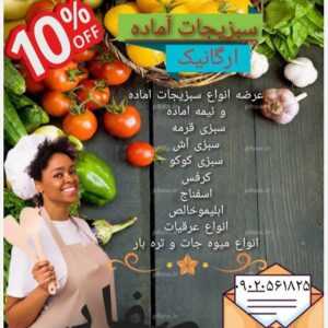 کانال انواع سبزیجات اماده