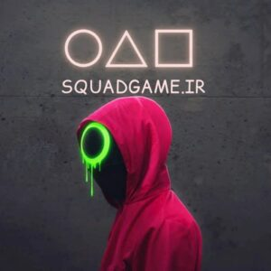 کانال SQUID GAME