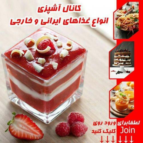 کانال تلگرام آشپزی cooking