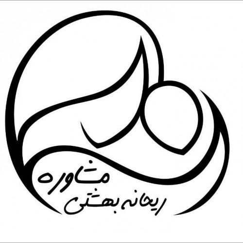 کانال تلگرام مشاوره ریحانه بهشتی