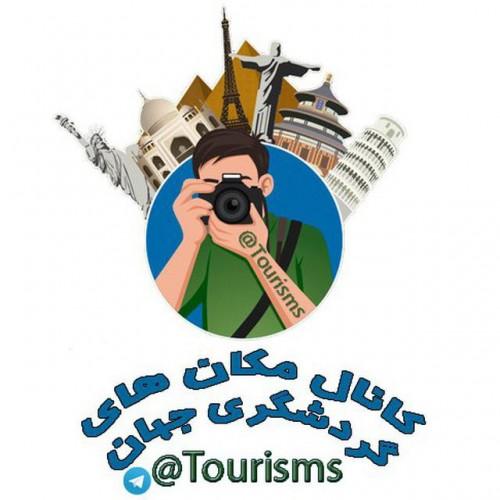کانال مکان های گردشگری جهان