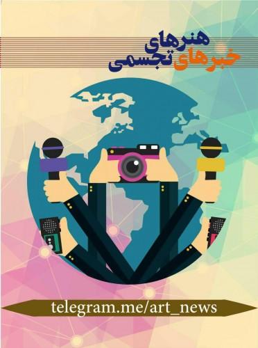 کانال تلگرام اخبار هنرهای تجسمی