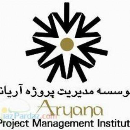 کانال مدیریت پروژه آریانا