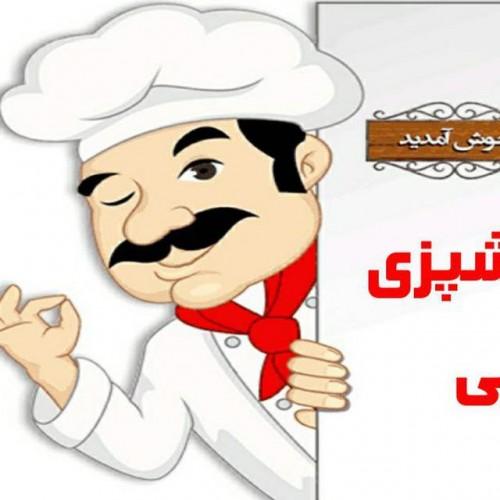 کانال اشپزی الی