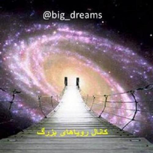 کانال رویاهای بزرگ