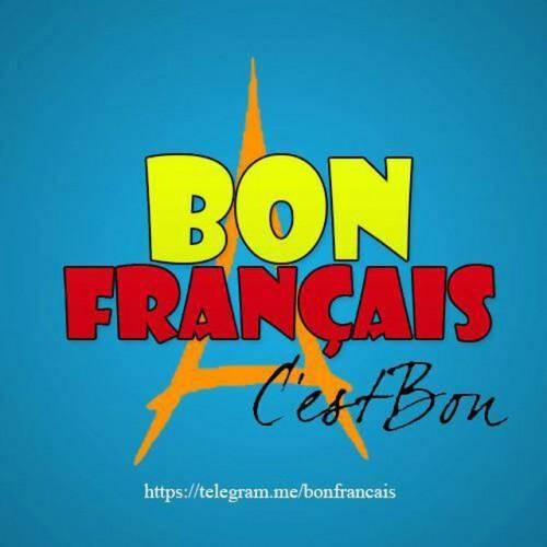 کانال تلگرام فرانسوی bonfrancais