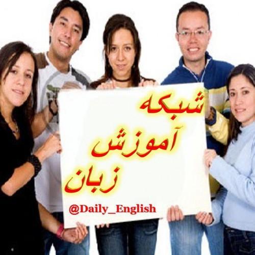 کانال شبکه آموزش زبان