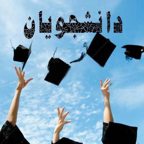 کانال تلگرام دانشجویان