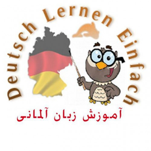 Deutsch Lernen آموزش زبان آلمانی