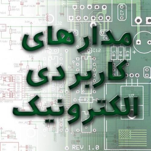 مدارهای کاربردی الکترونیک