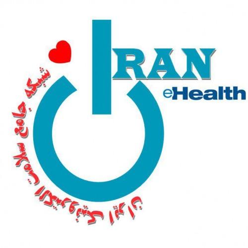 شبکه جامع سلامت الکترونیک ایران
