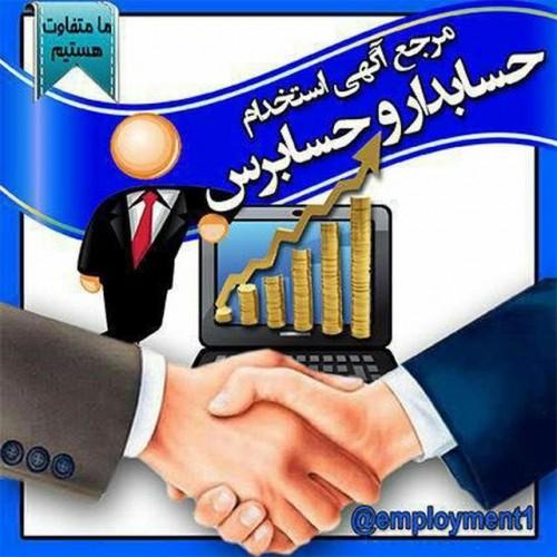 کانال تلگرام استخدام و نیازمندی اقتصادی و مالی