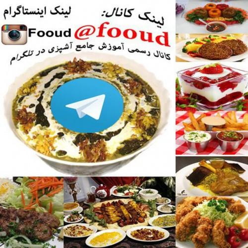 کانال رسمی آموزش آشپزی