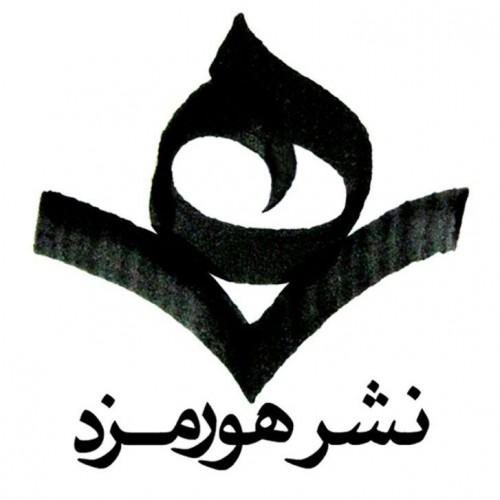 کانال تلگرام نشر هورمزد