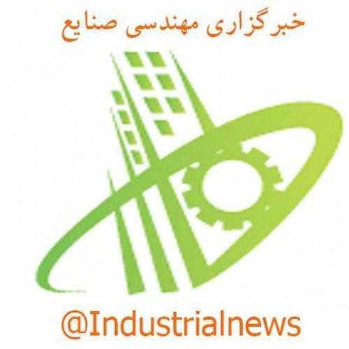 کانال خبرگزاری مهندسی صنایع