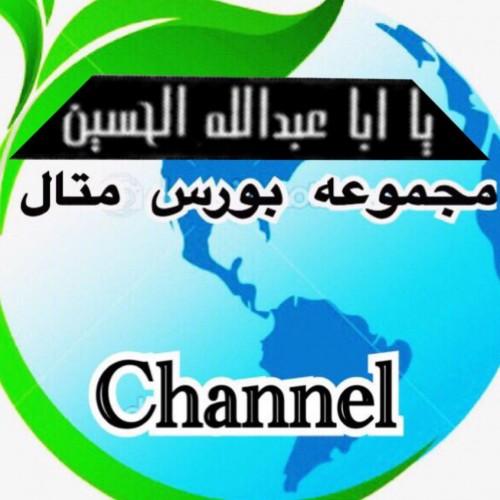 کانال تلگرام بورس متال