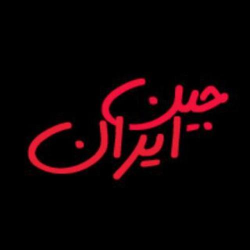 پوشاک جین ایران