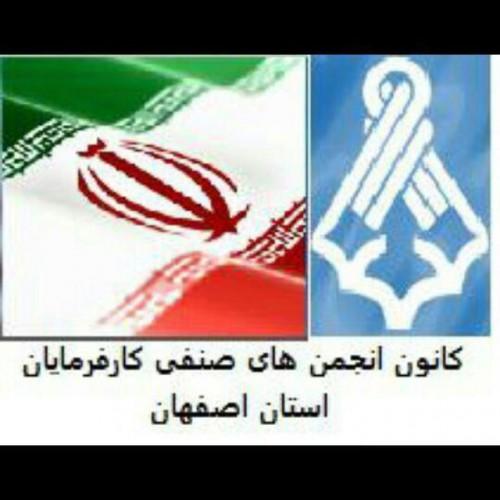 کانون کارفرمایان استان اصفهان