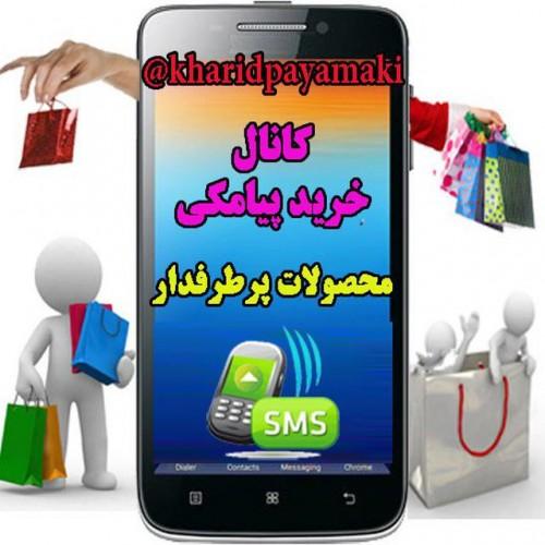 کانال خرید پیامکی کالا