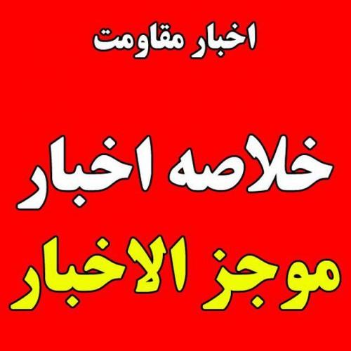 کانال خلاصه خبر