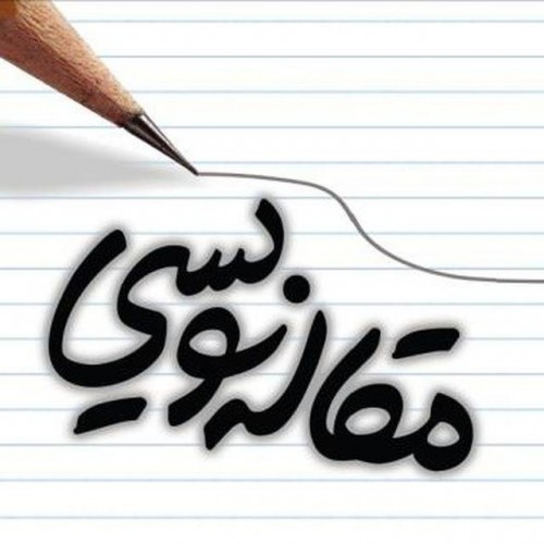 کانال تلگرام مقاله نویسی