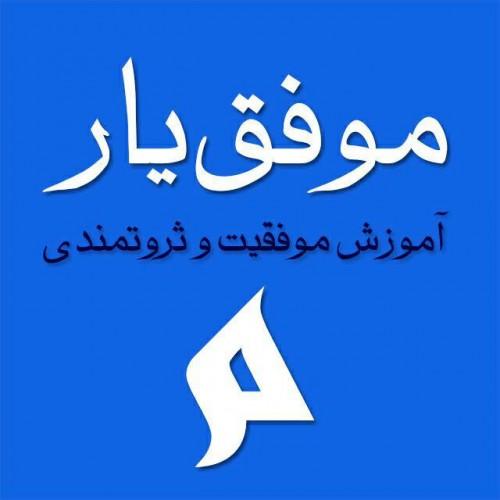 کانال تلگرام موفقیار، آموزش موفقیت و ثروتمندی