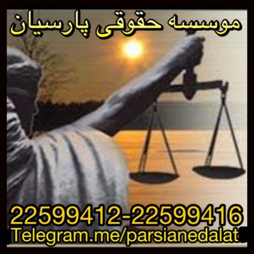 کانال تلگرام موسسه حقوقی پارسیان