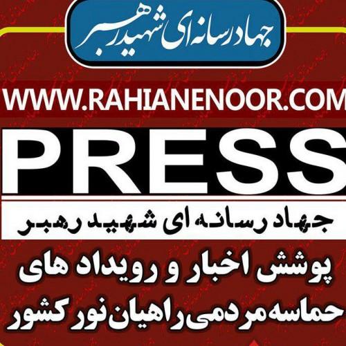 قرارگاه جهاد رسانه ای شهید رهبر