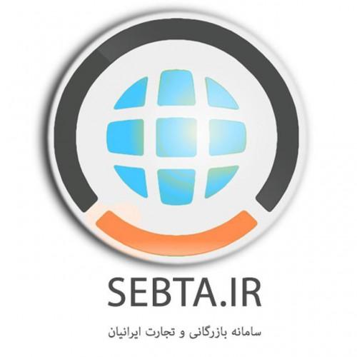 سامانه بازرگانی و تجارت ایرانیان-سبتا