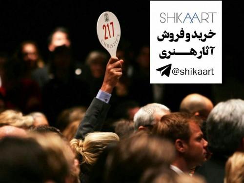کانال تلگرام خرید و فروش اثار هنری shikaart