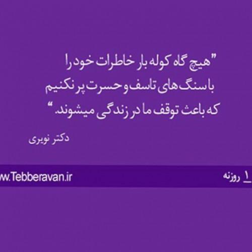 کانال تلگرام روانشناسی