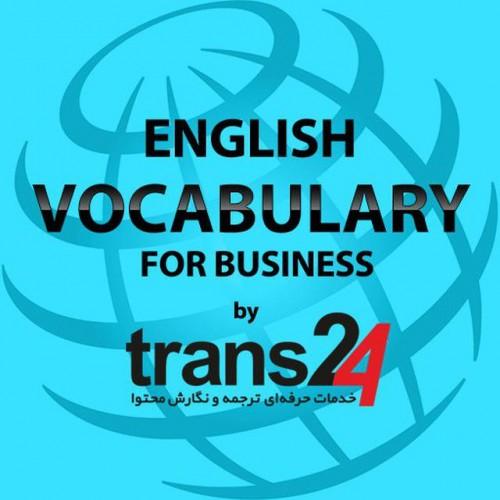 کلمات انگلیسی کسب و کار