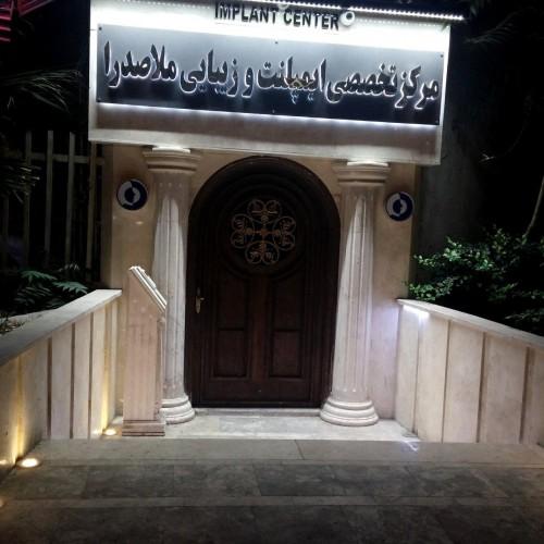 مرکز تخصصی ایمپلنت و زیبایی ملاصدرا
